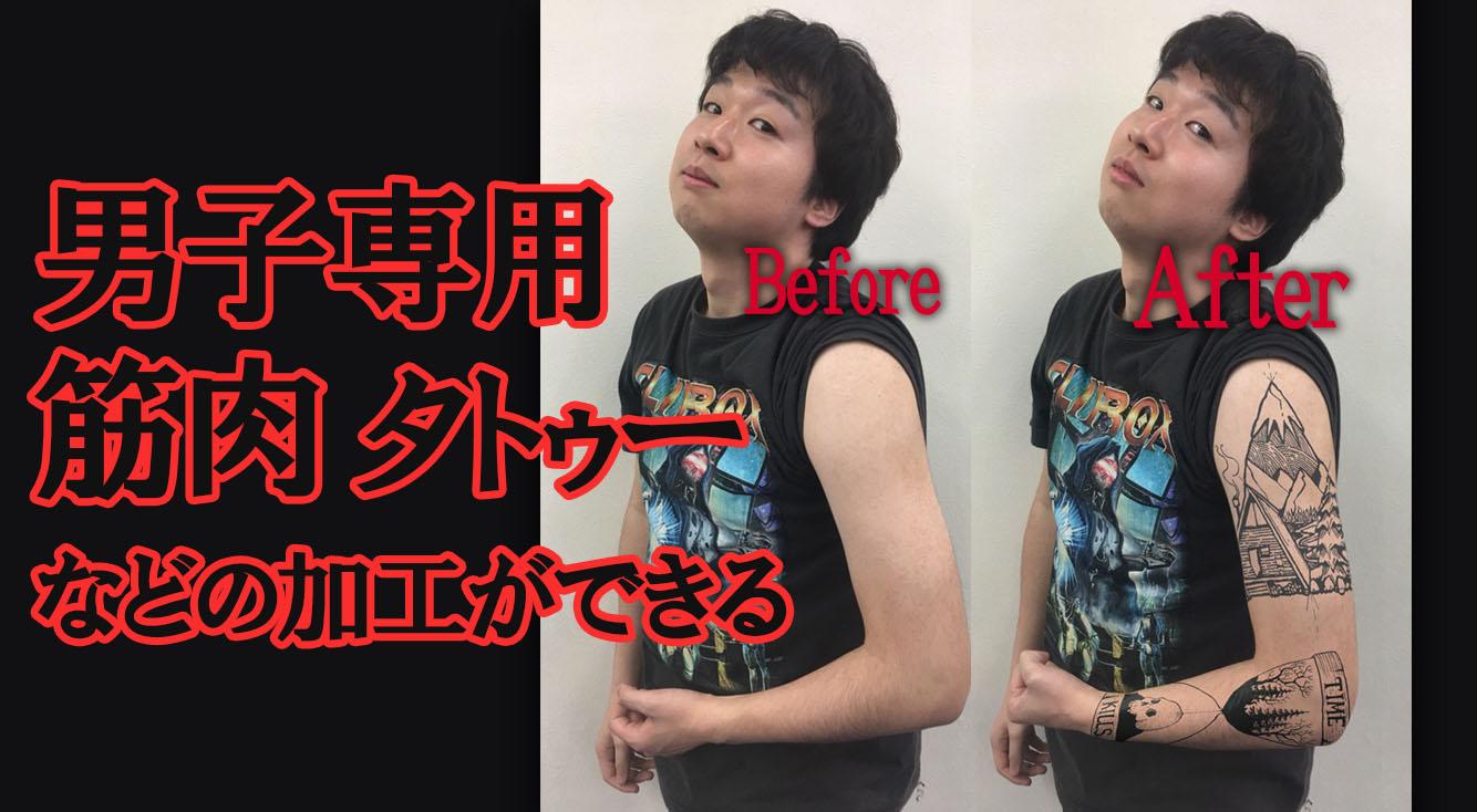 男子専用!筋肉・タトゥー・ヒゲで超ダンディになれる画像加工アプリ【Manly】