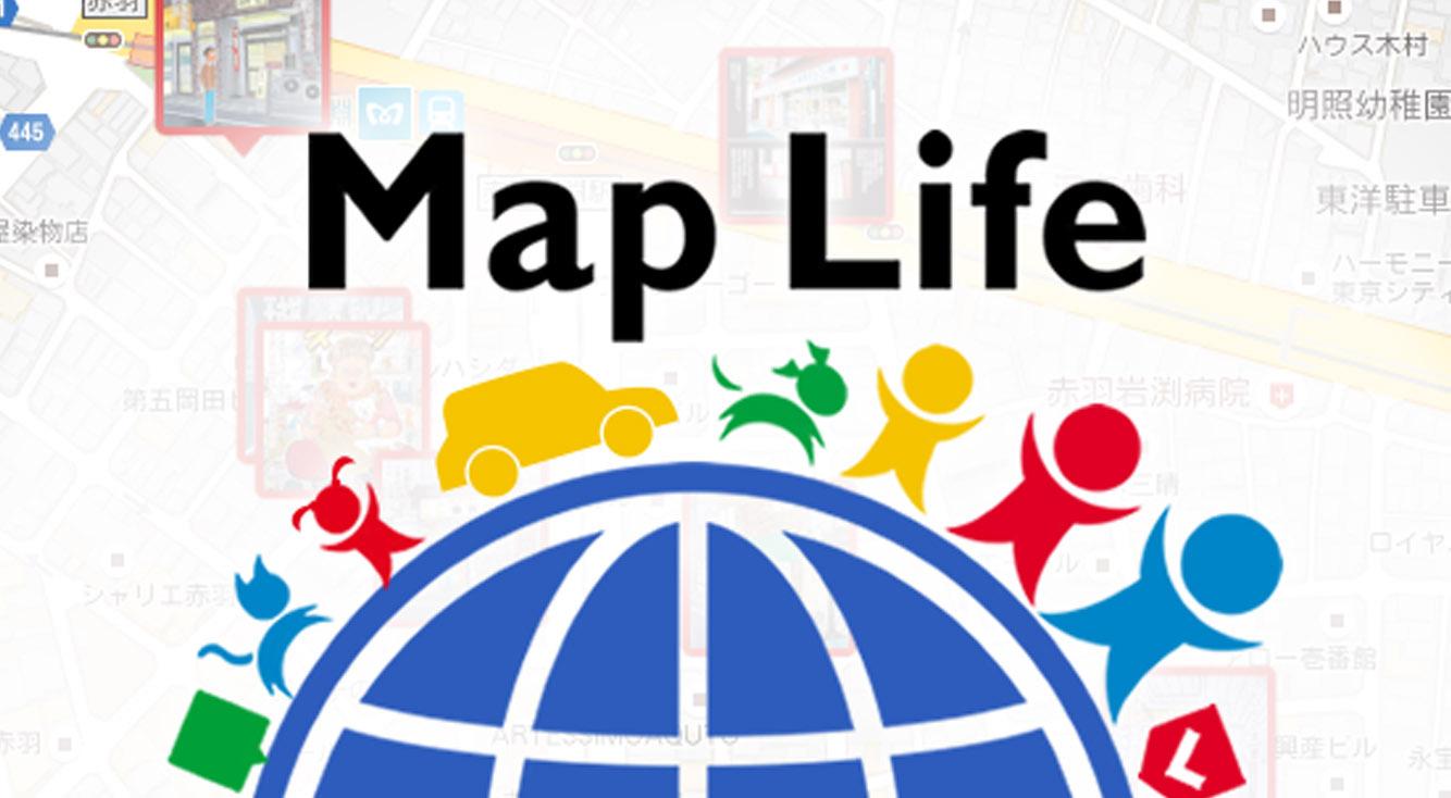 街歩きをもっと楽しく!思い出残せる新感覚地図アプリ【Map Life】 :PR