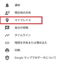 Googleマップで複数ピンを立てる方法《マイマップ》