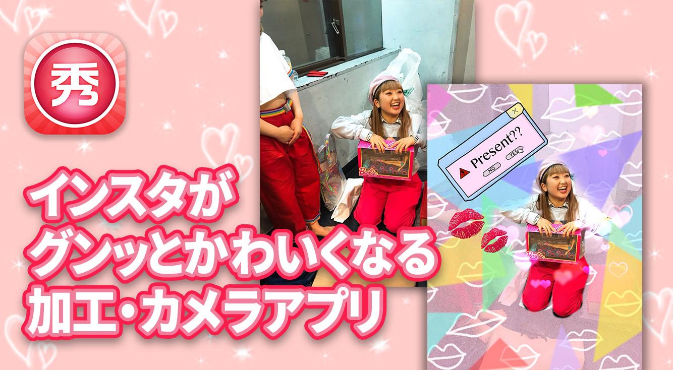 インスタがグンとおしゃれになる♡かわいい加工・カメラアプリ【Meitu】