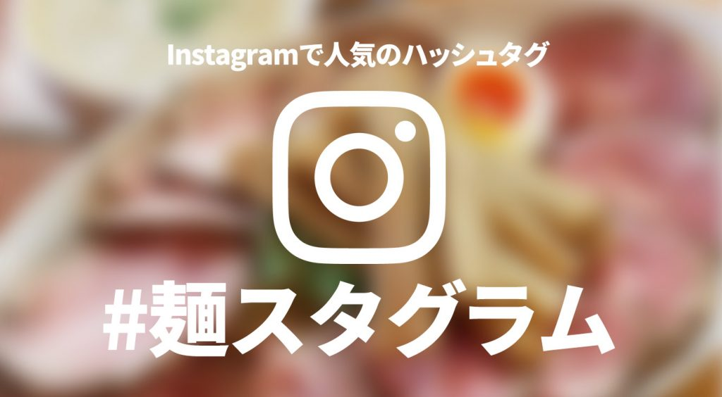 イケ麺に出会う。インスタのハッシュタグ「#麺スタグラム」でラーメンツアー!