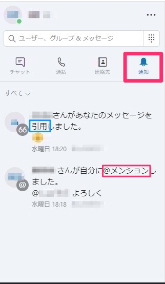 skype通知