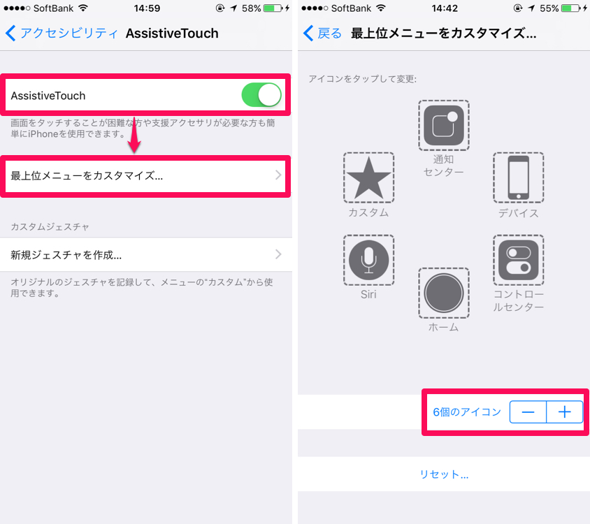 iPhone端末のシャッター音を消す方法2