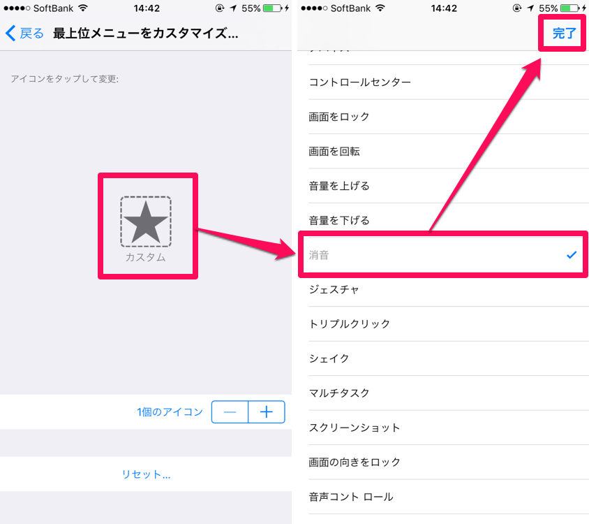 iPhone端末のシャッター音を消す方法3