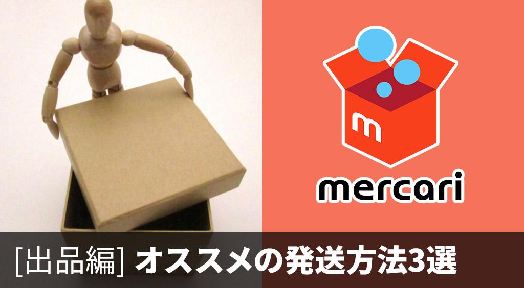 [出品編]メルカリの発送におすすめ!送料貧乏にならない配送サービス3つ