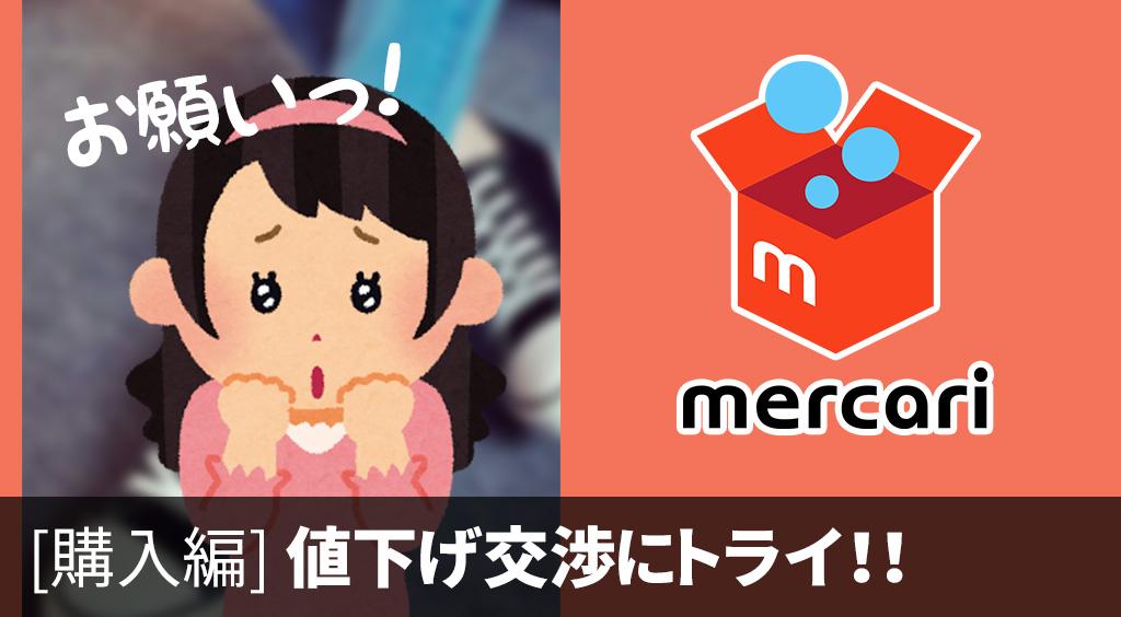 [購入編]メルカリでお買い物!値下げ交渉にトライしてみよう。