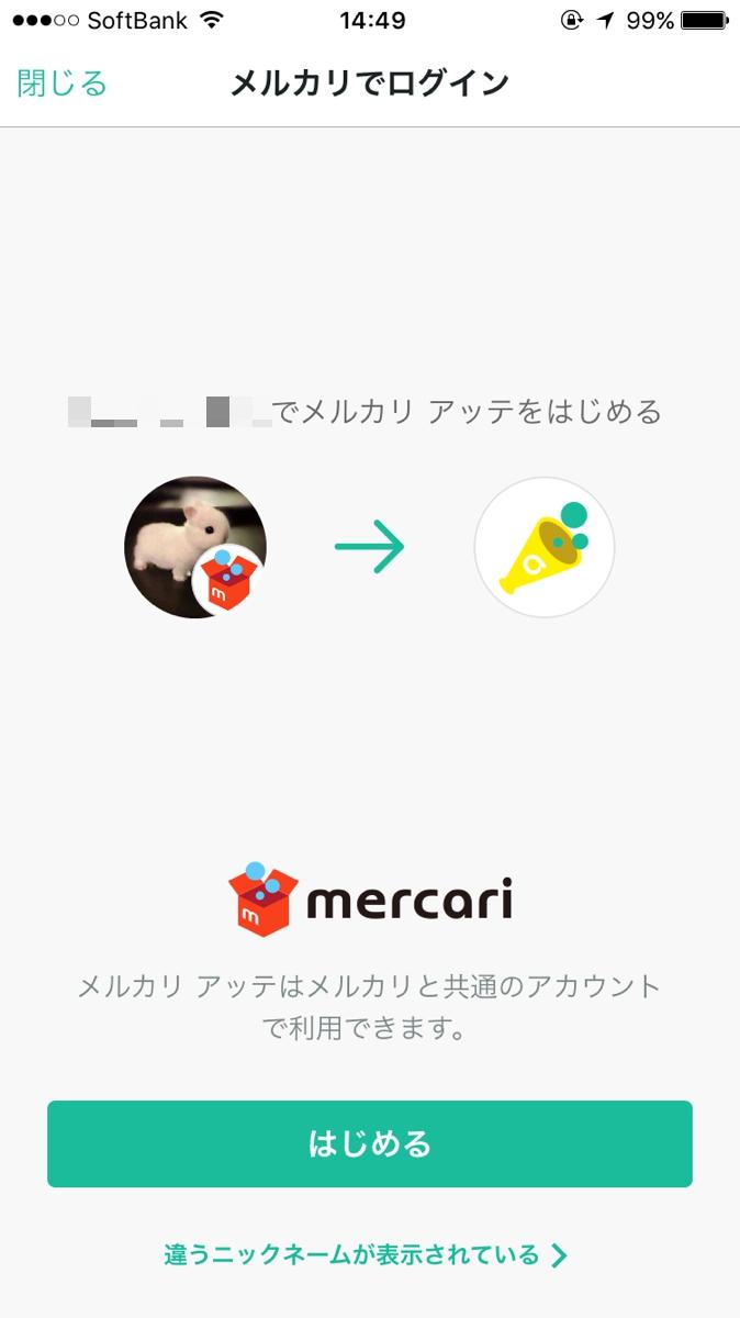 メルカリからログイン可能