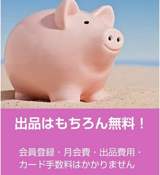 メルカリ初心者向け紹介