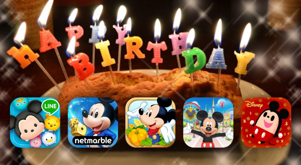 【祝】HBD!!誕生日おめでとう♡ミッキーのゲームアプリまとめ♡♡