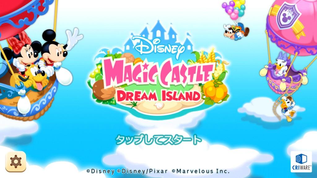ミッキーの誕生日にはマジックキャッスルをしよう