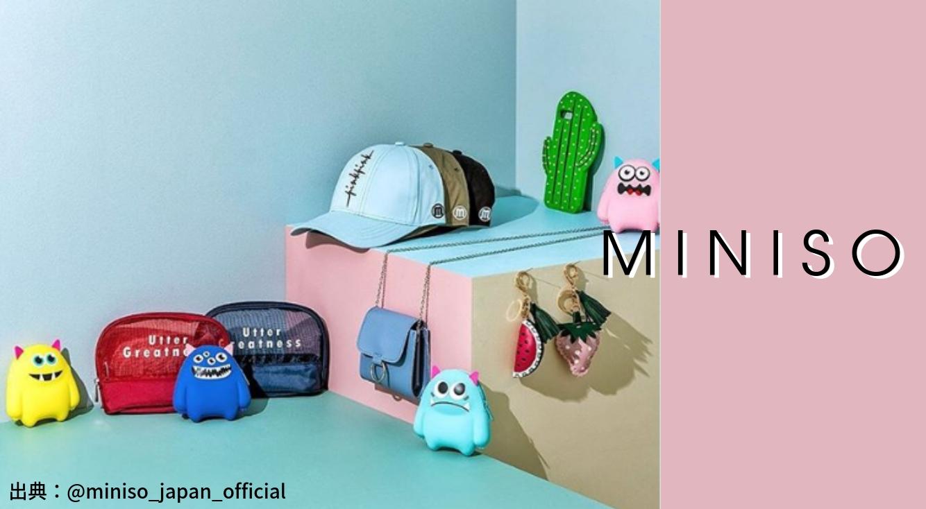 アイデアグッズやビューティーグッズ!数多くの商品が揃う『MINISO』がかわいい♡