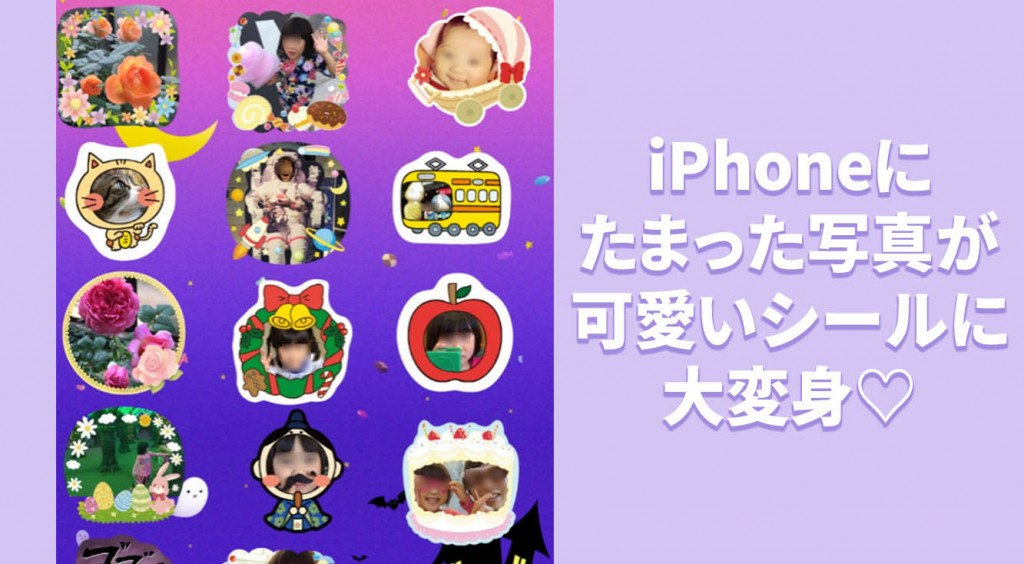 iPhoneにたまった写真が可愛いシールに大変身♡【みんなのシール】