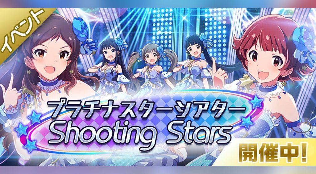 【新イベント】プラチナスターシアターが開催中!初の楽曲追加イベント!【ミリシタ】