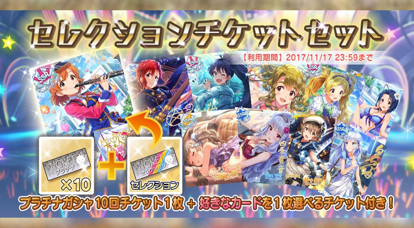 【ミリシタ】SSR含む好きなカードと交換&10連付き!「セレクションチケットセット」販売開始