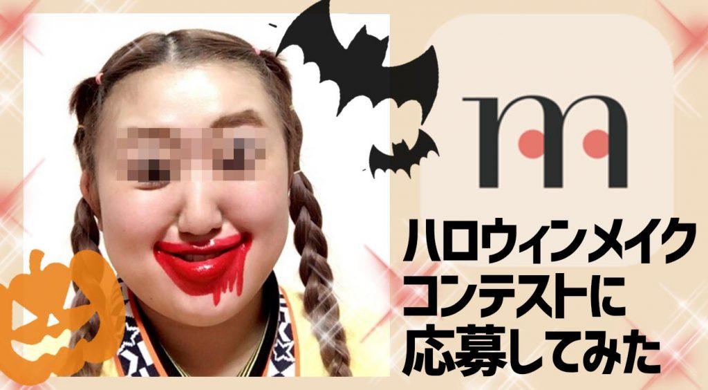 商品券1万円!ハロウィンメイクコンテストで本気出してみた【misette】