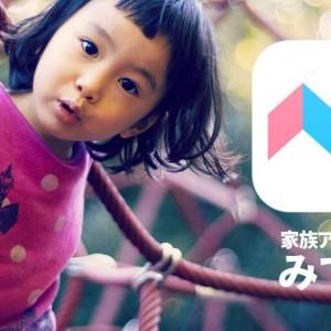 子どもの写真・動画の管理が神レベルに便利な【みてね】 :PR