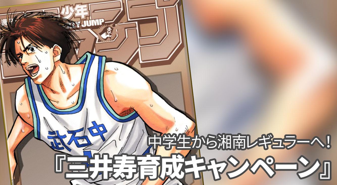 【オレコレ】三井寿の育成イベントでスラダンが突如参戦!安西先生も登場!