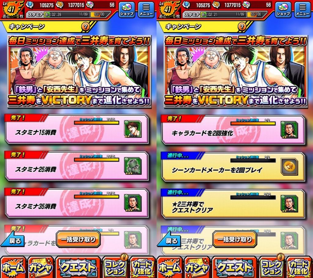 三井寿育成キャンペーンのミッション例