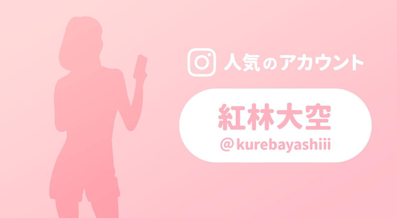 【Instagramの】公式でも紹介!超極彩色デコラ、紅林大空ちゃんってどんなひと?【ゆうめいじん】
