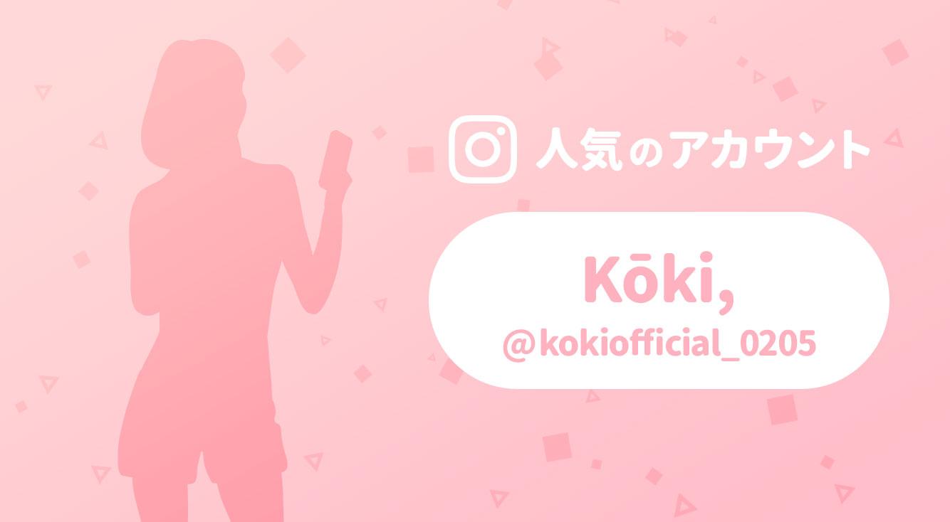 ELLEモデル『Kōki,』のインスタをチェック!芸名の由来は?音楽活動もしてるって本当?