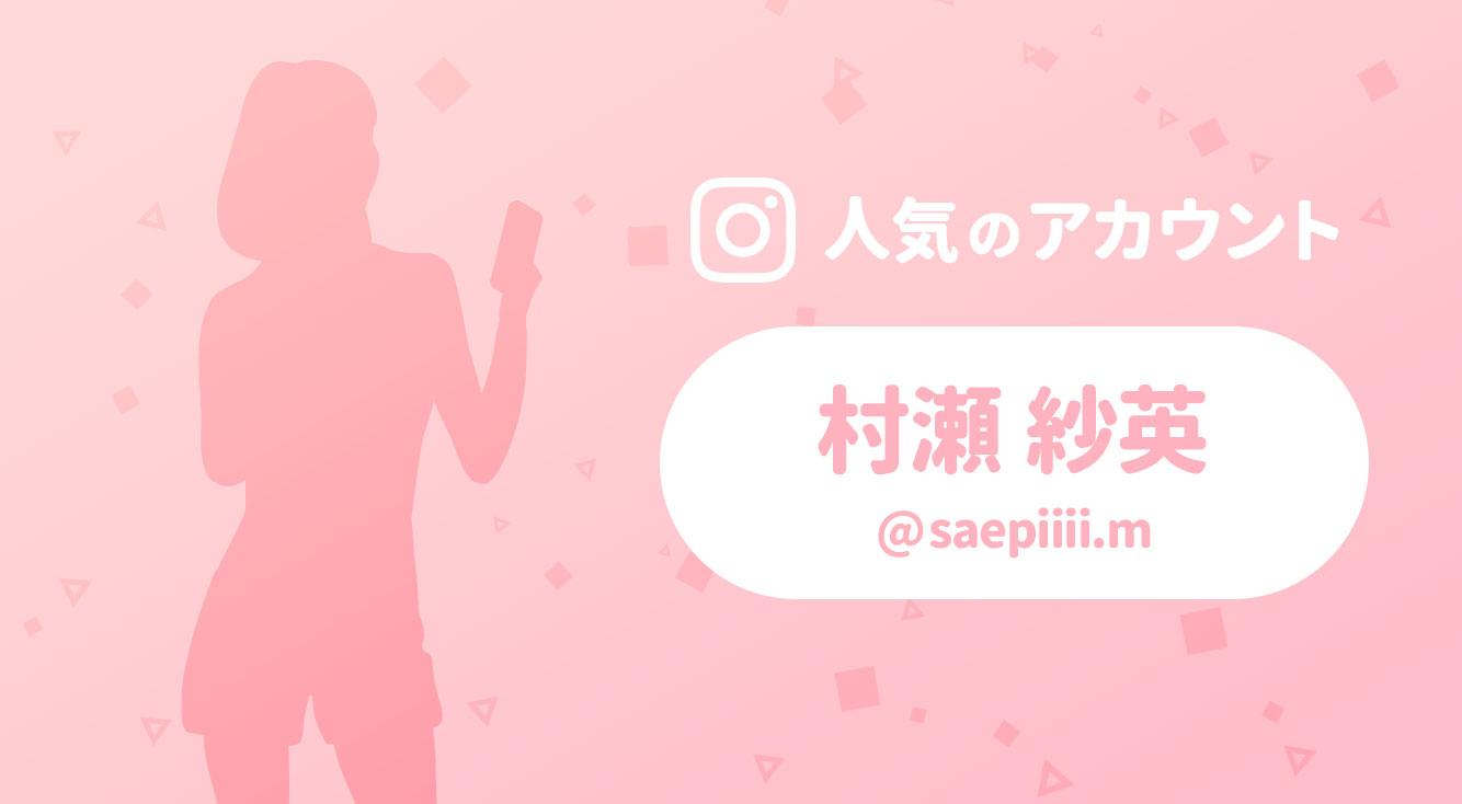 かわいくてオシャレ!NMB48・さえぴぃこと、村瀬紗英さんのインスタアカウント(@saepiiii.m )
