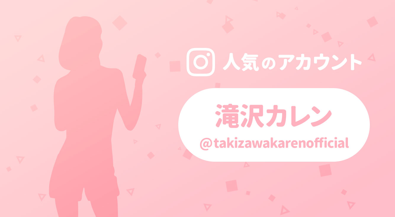 オシャレで綺麗な滝沢カレンさんのインスタが面白い!メッセージ、まっすぐ伝わってきますよ!【Instagram】