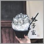 【かき氷好き必見】黒いかき氷!?京都の名店「格子屋」の究極の和かき氷をご紹介♡