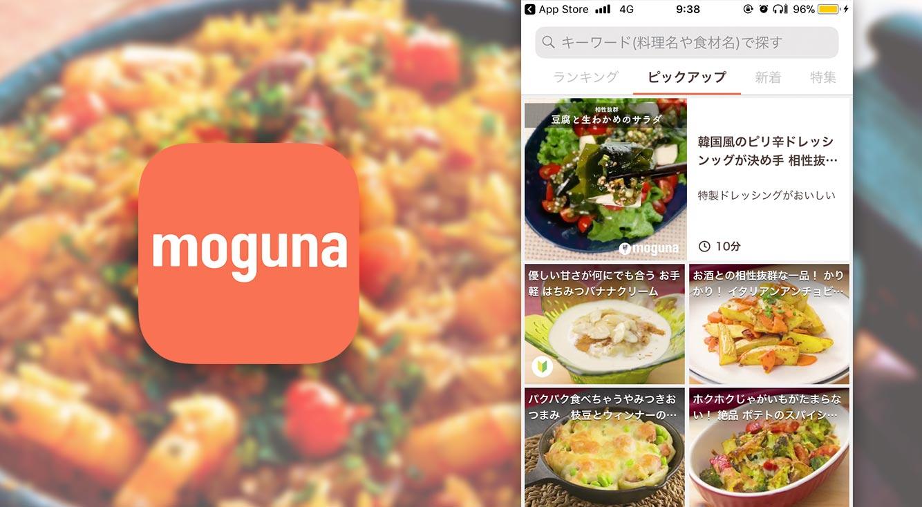 お料理ビギナーさんも、上級者さんも!レシピ動画アプリ【moguna】(モグナ)で美味しい手作りごはん♪