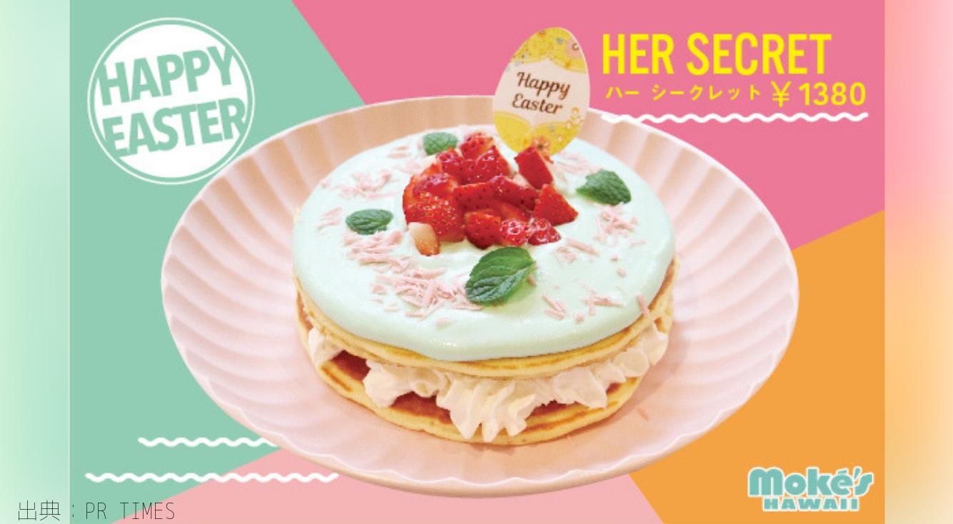 中目黒でハワイを感じたい♡「モケス ハワイ」でいちごとミントのふんわりパンケーキが限定販売♡