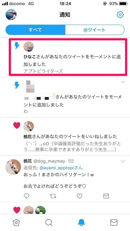 Twitterモーメントの通知画面