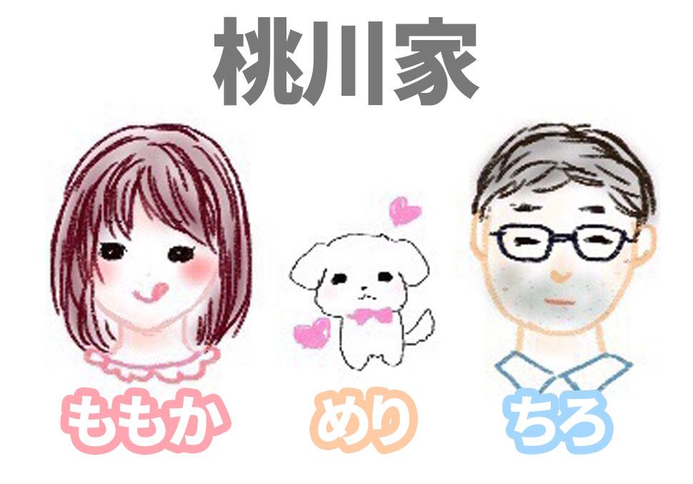 桃花さんと家族