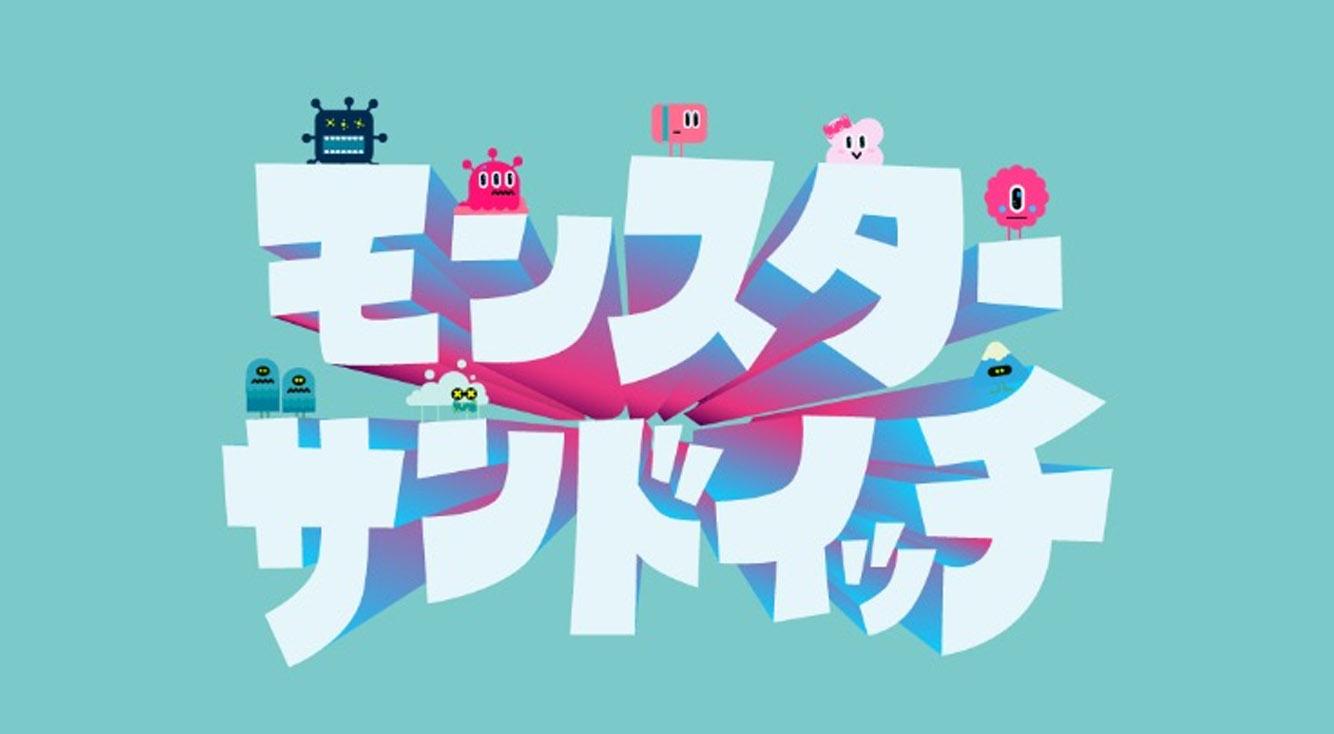 アタマをやわらか〜く☆モンスターを挟んで食べちゃうパズル!