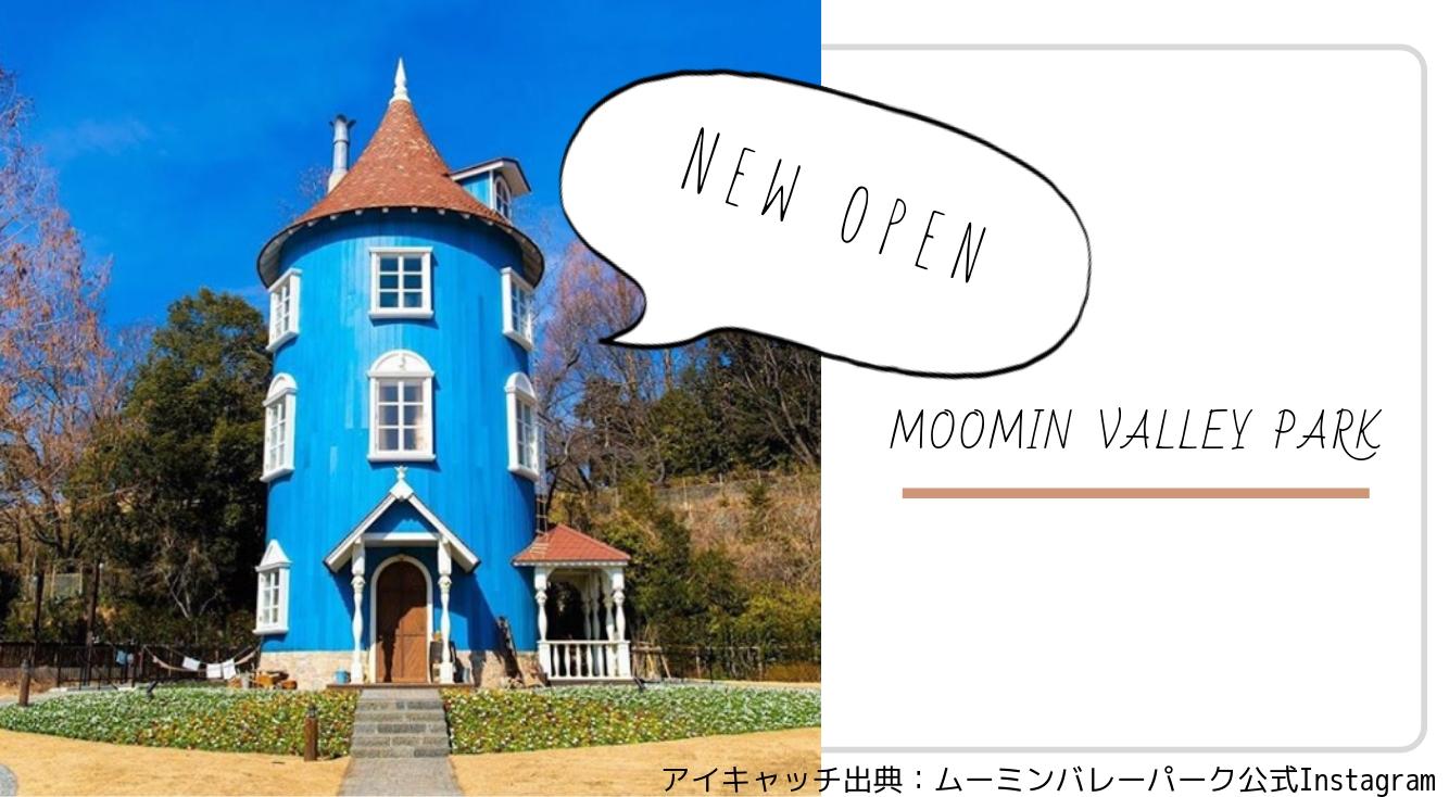 いま、ムーミンがアツい♡テレビでも話題のムーミンバレーパークがオープン!