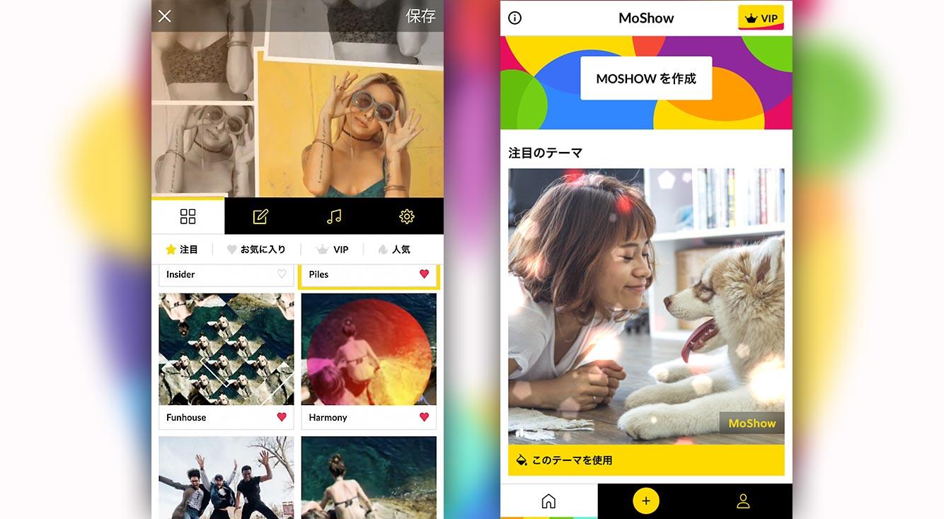 画像・動画加工アプリ【MoShow】を使えばインスタ映え!音楽付きのカッコいいスライドショーが作れる!!