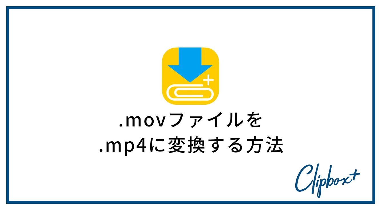 movファイルをmp4ファイルに変換して、バックグラウンド再生ができるようにする方法【Clipbox+】