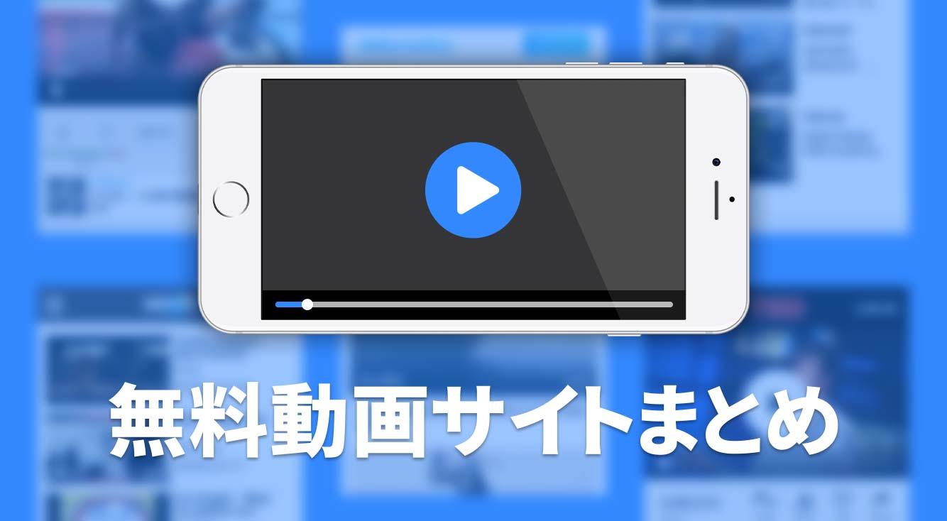 スマホで見られる無料動画サイトまとめ!