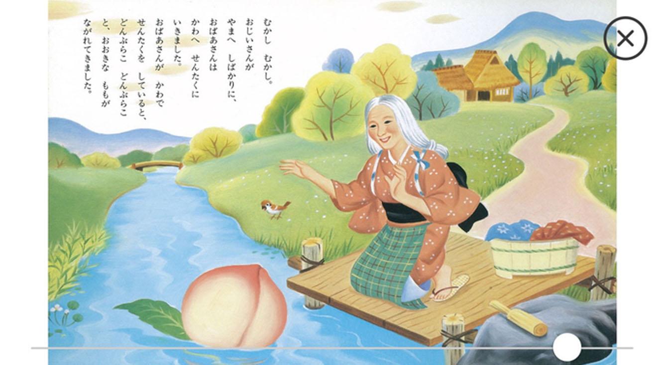 パパママに超オススメ!小学館の絵本がアプリで復活【むかしばなし絵本】