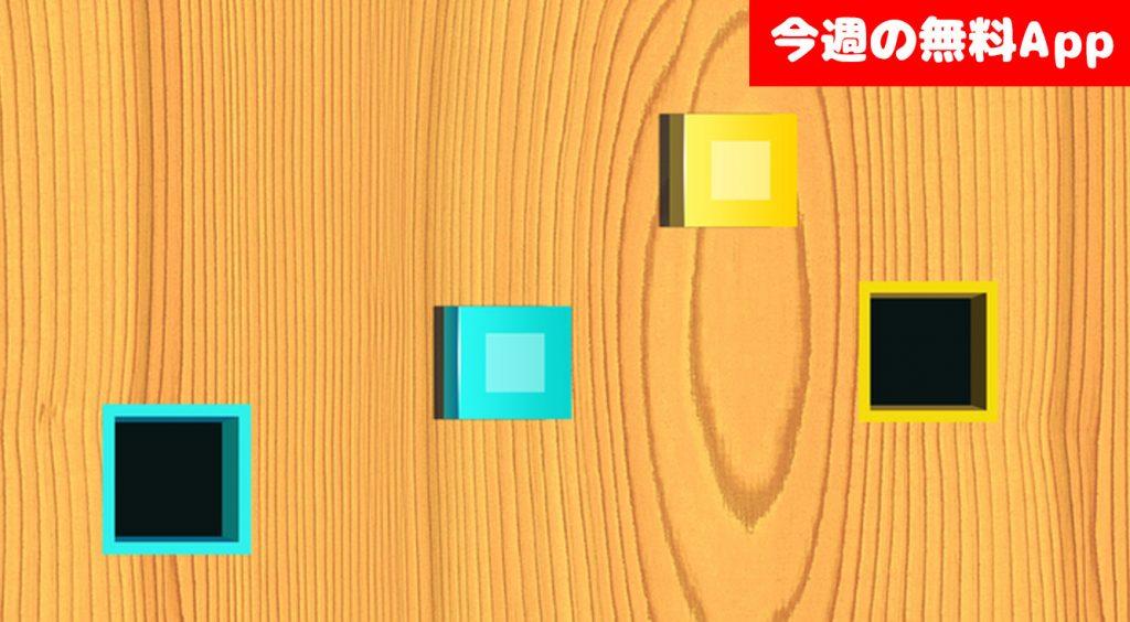 図形をそれぞれの穴に入れよう。知育系パズルゲーム【今週の無料App】
