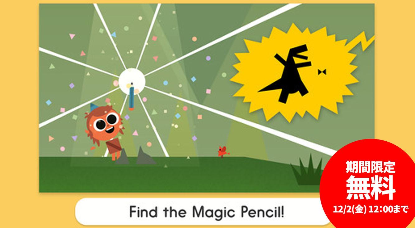 【今週の無料App】お絵描きアプリ「アーティの魔法の鉛筆」※SMSステッカーつき!