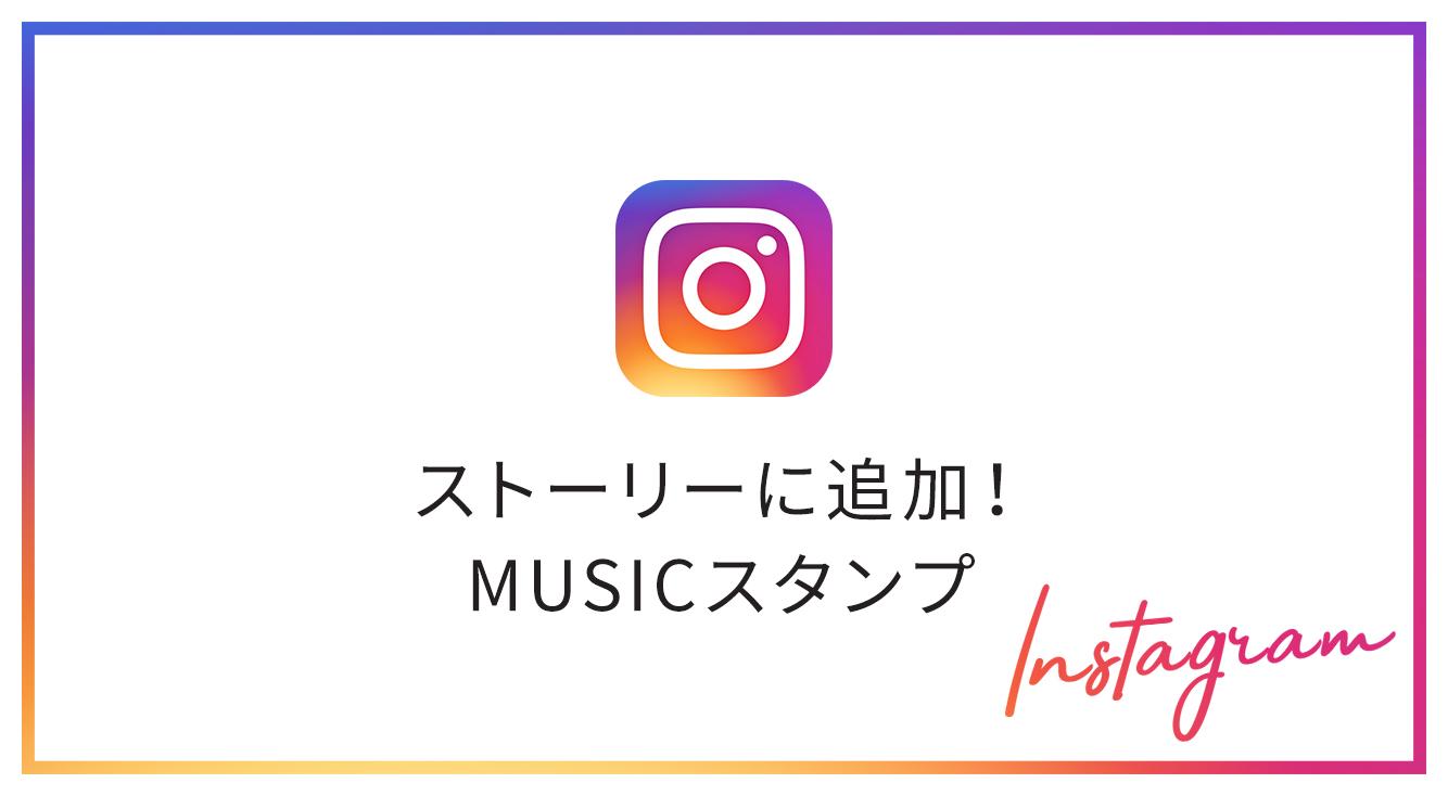 【インスタストーリー】音楽がストーリーに貼れるように!『MUSIC』