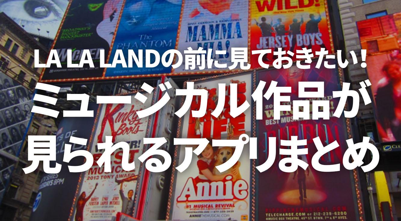 LA LA LAND(ラ・ラ・ランド)の前に見ておきたい!ミュージカル作品が見られるアプリまとめ