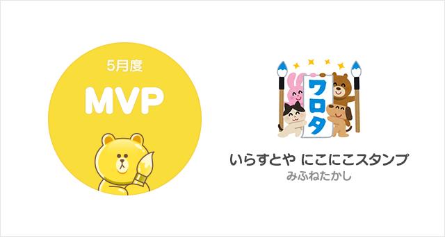 LINEスタンプ5月MVP