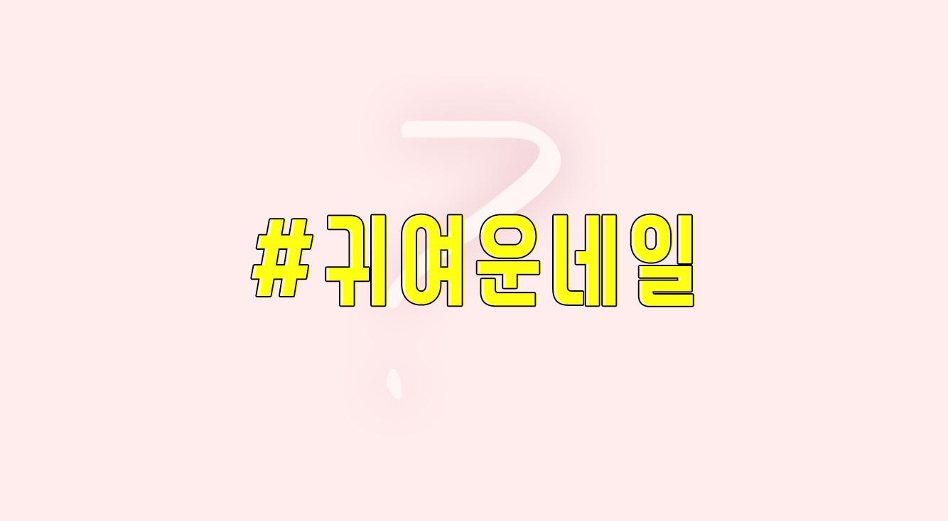 【韓国ハッシュタグ講座①】『#귀여운네일』って知ってる??正解は、女子ならテンションあがっちゃう○○でした💕