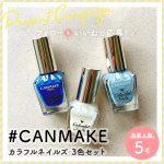 CANMAKEのコスメが当たるプレゼントキャンペーンが応募スタート♡今回の賞品は夏にぴったりのあのアイテム。
