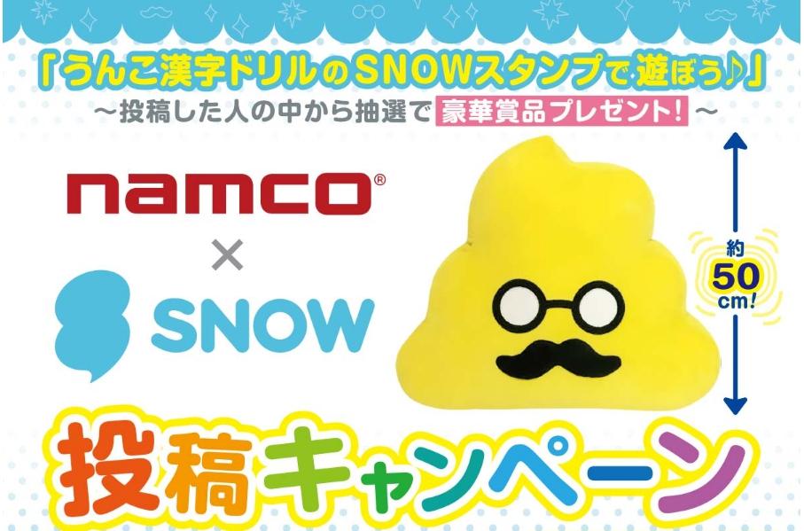 うんこ漢字ドリル×namcoキャンペーン