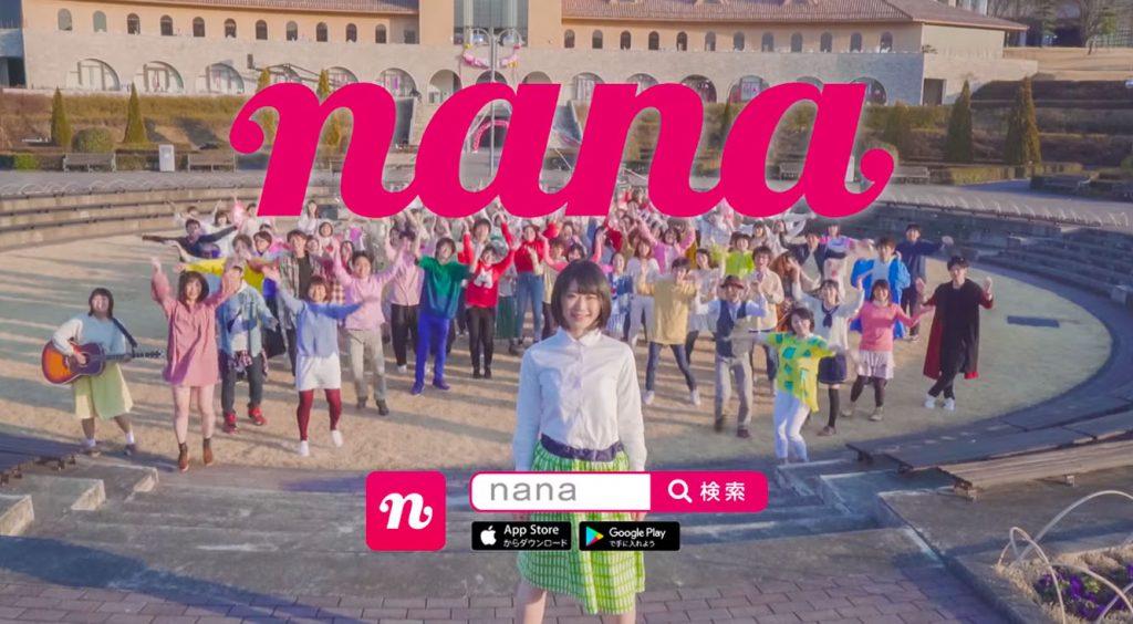 ウェブCMでも話題!歌声や楽器演奏をシェアしたりコラボしたりできるアプリ【nana】