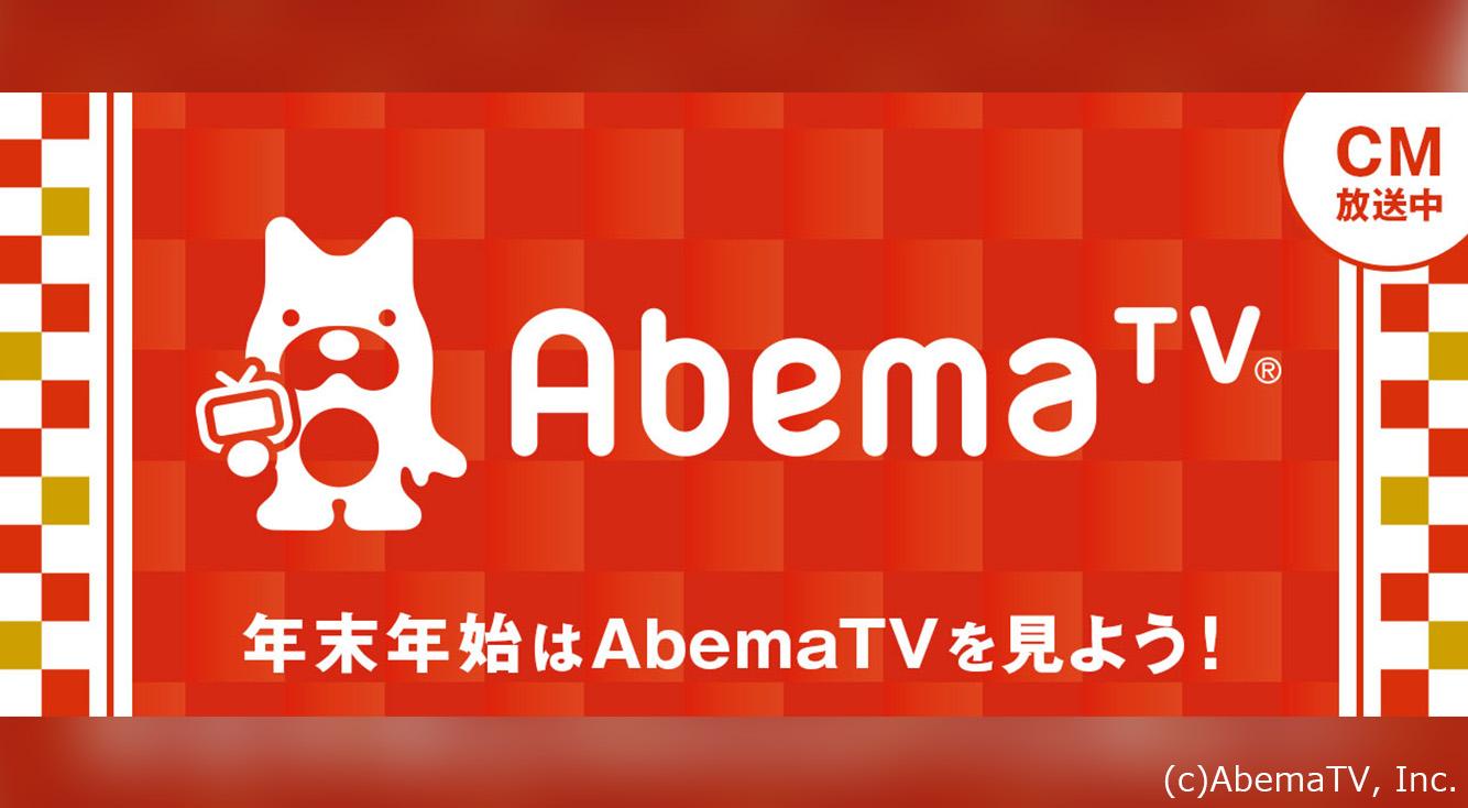 【年末年始】AbemaTV、アニメ漬けの冬休み計画【一挙放送祭】 :PR