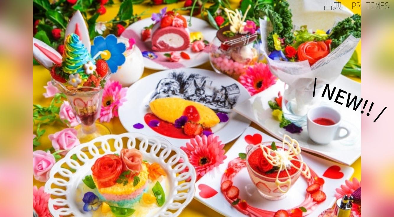 不思議の国でお花見を。『アリスのフラワーガーデンフェス』開催!フォトジェニックメニューがたくさん♡