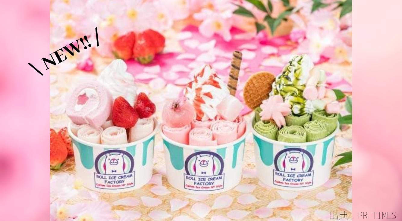 原宿に行ったら、ROLL ICE CREAM FACTORY(ロールアイスクリームファクトリー)をチェック!!期間限定のさくらストロベリーフェアも❀✿