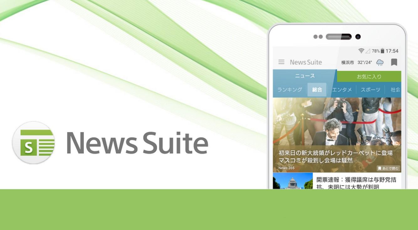 NEWS SUITE (ニューススイート) 記事提供開始のお知らせ